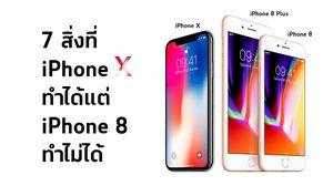 7 สิ่งที่ iPhone X สามารถทำได้แต่ iPhone 8 ทำไม่ได้