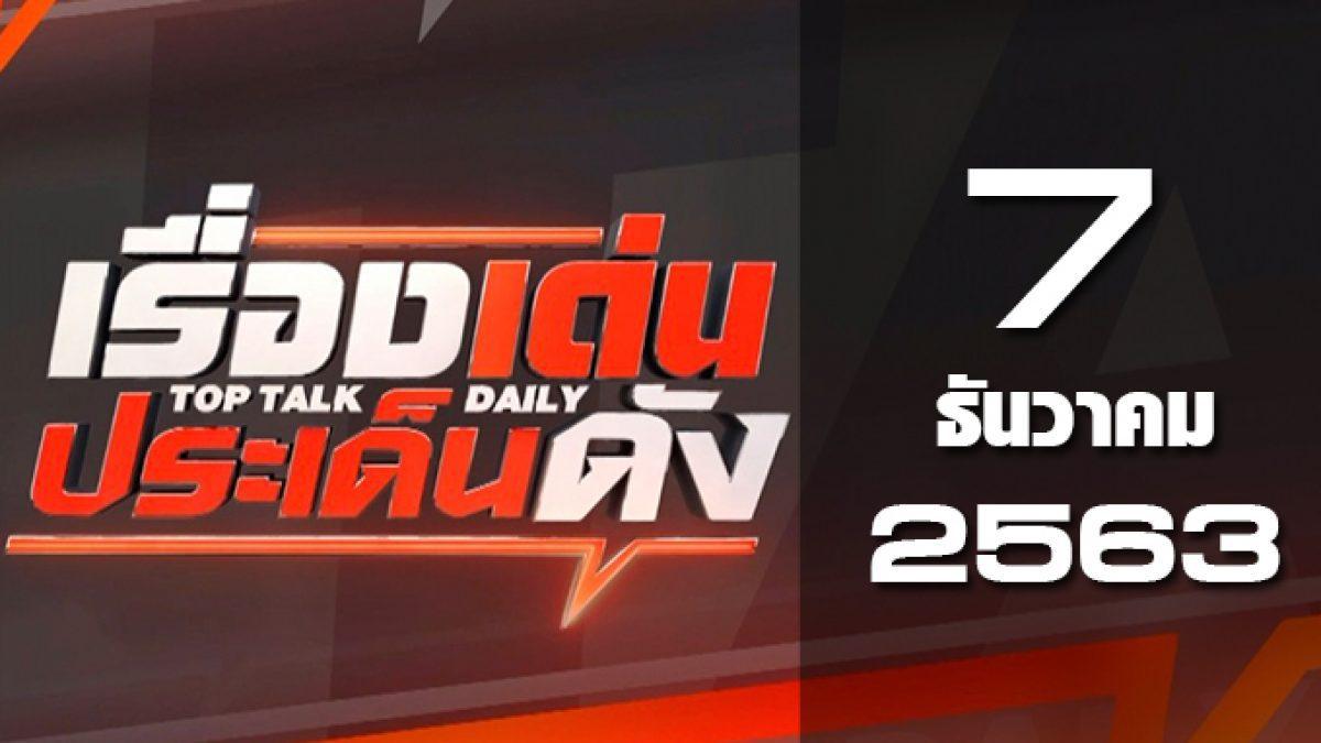 เรื่องเด่นประเด็นดัง Top Talk Daily 07-12-63
