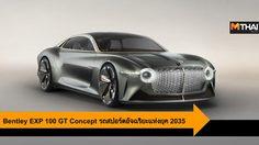 Bentley EXP 100 GT Concept รถสปอร์ตอัจฉริยะ สมรรถนะ 1,340 แรงม้า