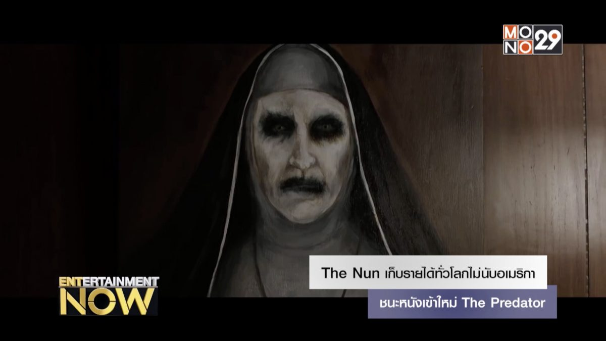 The Nun เก็บรายได้ทั่วโลกชนะหนังเข้าใหม่ The Predator