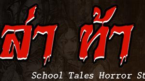 "Ookbee Comics จับมือ Five Star ชวนแฟน ๆ ประชันความหลอนต้อนรับ ""School Tales เรื่องผีมีอยู่ว่า…"""