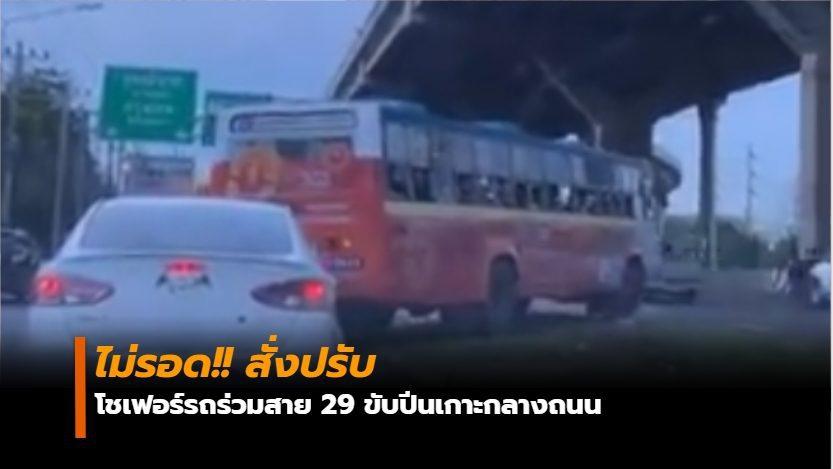 ไม่รอด!! สั่งปรับ โชเฟอร์รถร่วมสาย 29 ขับปีนเกาะกลางถนน
