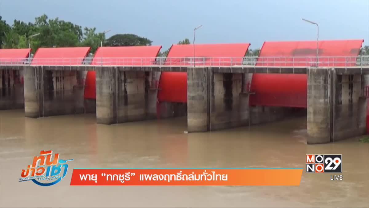 """พายุ """"ทกซูรี"""" แผลงฤทธิ์ถล่มทั่วไทย"""