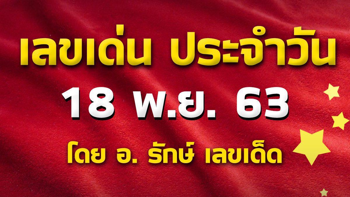 เลขเด่นประจำวันที่ 18 พ.ย. 63 กับ อ.รักษ์ เลขเด็ด #ฮานอย