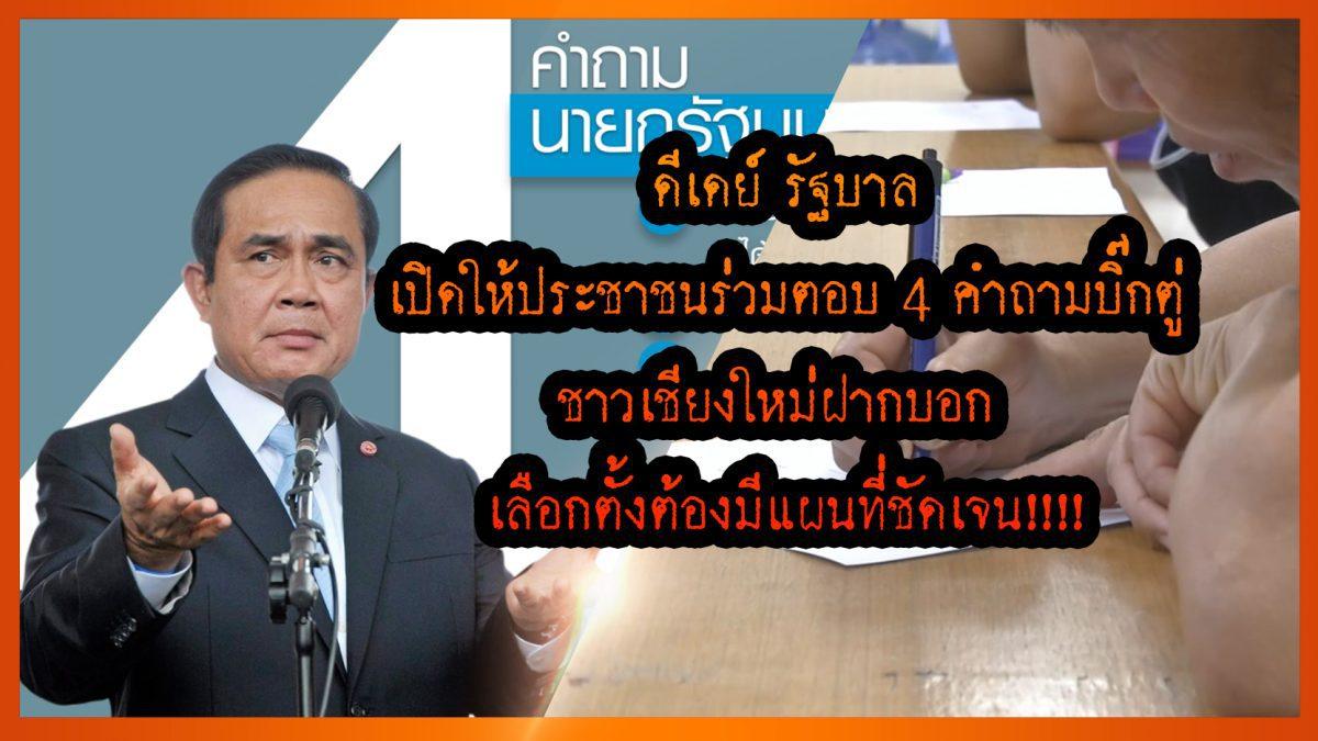 (คลิปเด็ดทั่วไทย) ดีเดย์ รบ.เปิดให้ประชาชนร่วมตอบ 4 คำถามจากบิ๊กตู่