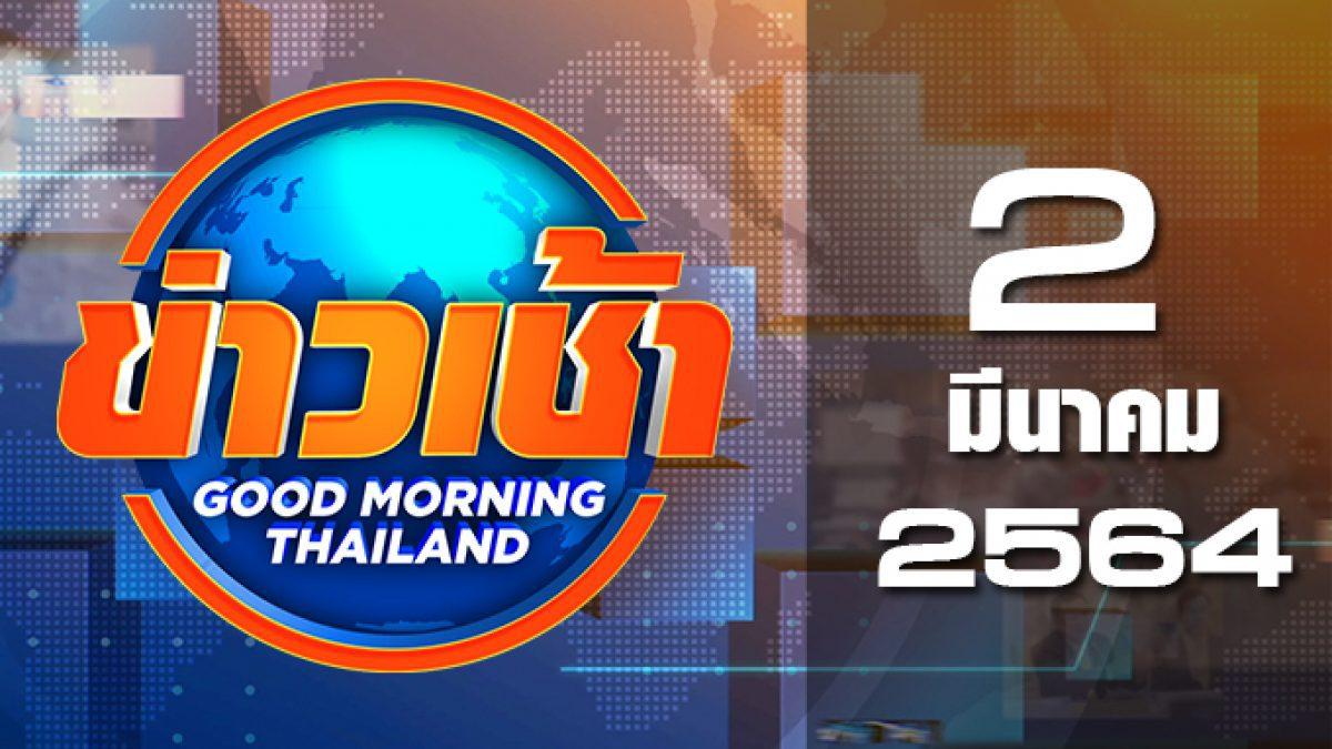 ข่าวเช้า Good Morning Thailand 02-03-64