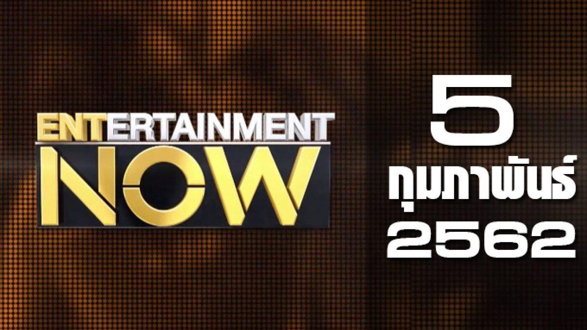 Entertainment Now Break 1 05-02-62