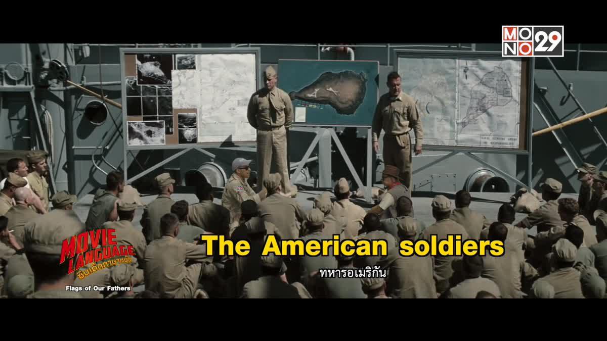Movie Language ซีนเด็ดภาษาหนัง Flags of Our Fathers