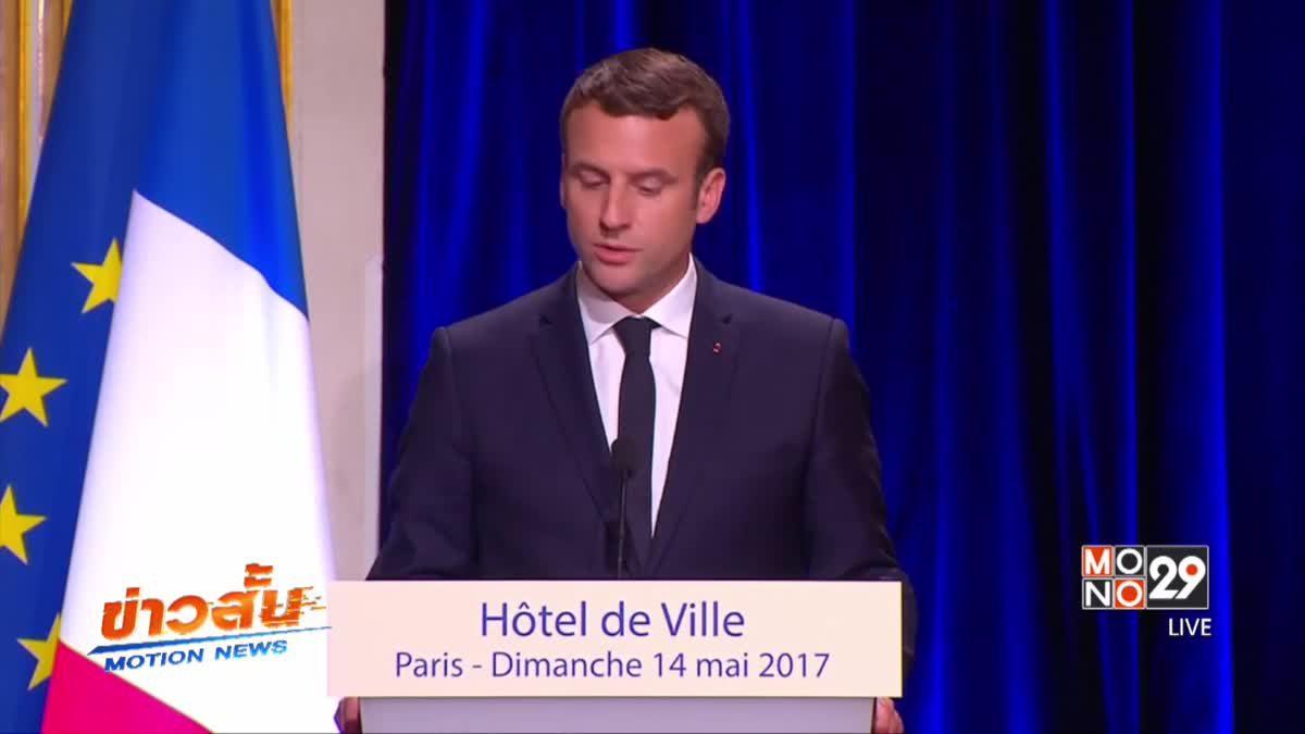 ผู้นำใหม่ฝรั่งเศสประกาศต่อสู้ก่อการร้ายและปฏิรูปประเทศ