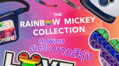 The Rainbow Mickey Collection แฟชั่นสุดพิเศษจากดิสนีย์ เพื่อ ชาวสีรุ้ง