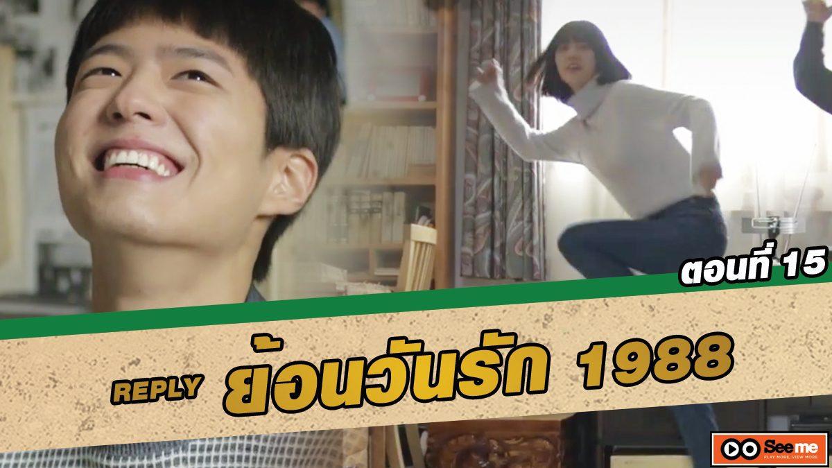 ย้อนวันรัก 1988 (Reply 1988) ตอนที่ 15 รอยยิ้มของแท็ก [THAI SUB]