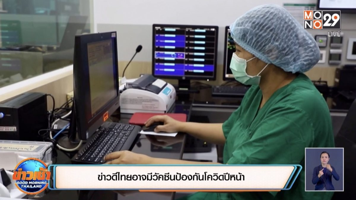 ข่าวดีไทยอาจมีวัคซีนป้องกันโควิดปีหน้า