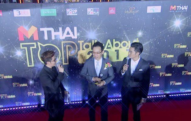 สัมภาษณ์ คุณ จิรประวัติ บุญยะเสน ในงานประกาศผลรางวัล MThai Top Talk-About 2017