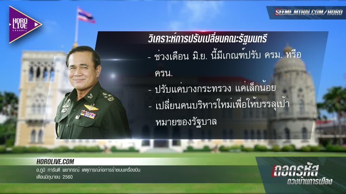 ปรับนิดเปลี่ยนหน่อย รัฐบาลไทยมีโอกาสปรับเปลี่ยนการบริหารอีกครั้ง