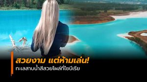 ตื่นตา! ทะเลสาบสีสวยที่รัสเซีย แต่สุดอันตราย ห้ามลงเล่น!!