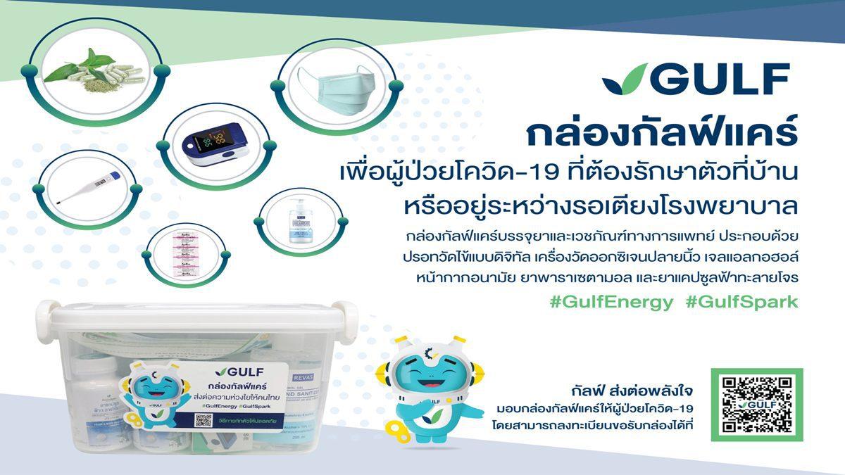 กัลฟ์ ตั้งเป้าส่งมอบกล่อง 'กัลฟ์แคร์' (GULF CARE Home Isolation Kit) 10,000 ชุด เปิดให้ผู้ป่วยโควิด-19 ลงทะเบียนแจ้งความประสงค์ได้