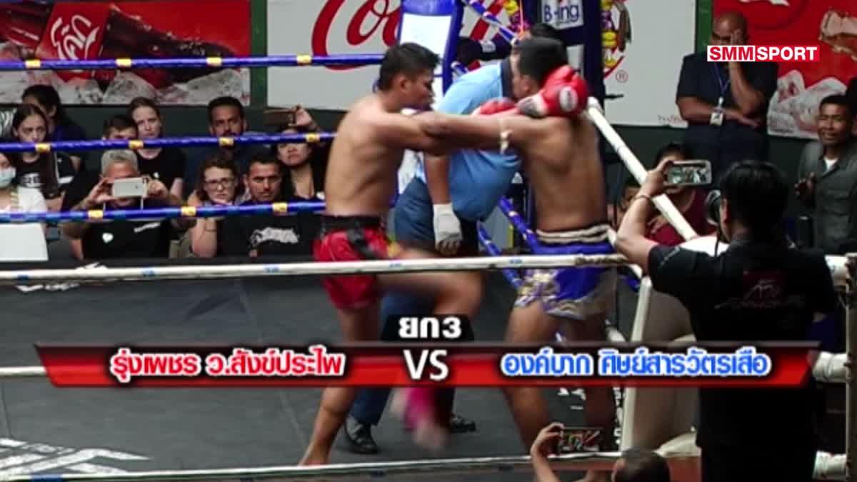 คู่มันส์มวยไทย / 11-12-60 / คู่เอก รุ่งเพชร - องค์บาก ศึกวันมิตรชัย เวทีมวยราชดำเนิน