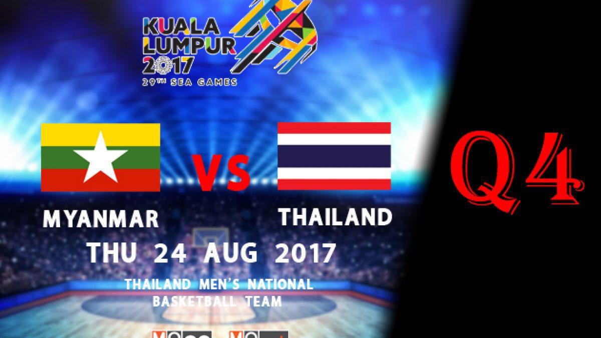 การเเข่งขันบาสเกตบอล (ชาย) ไทย VS พม่า ซีเกมส์ครั้งที่ 29 Q4 (24 สิงหาคม 2560)