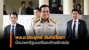 ผลคะแนนโหวตนายกฯ พล.อ.ประยุทธ์ ชนะได้เป็นนายกรัฐมนตรีคนใหม่ของไทย