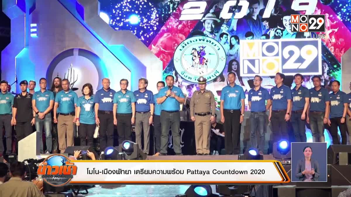 โมโน-เมืองพัทยา เตรียมความพร้อม Pattaya Countdown 2020