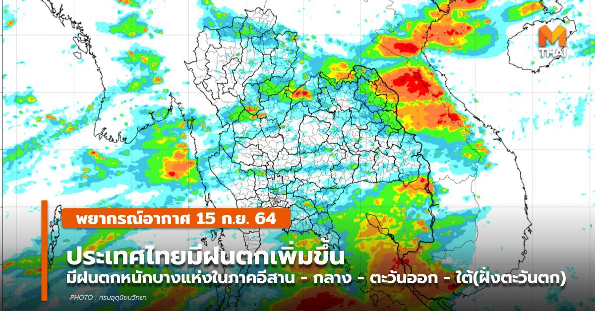 พยากรณ์อากาศ – 15 ก.ย. ประเทศไทยมีฝนเพิ่มขึ้น