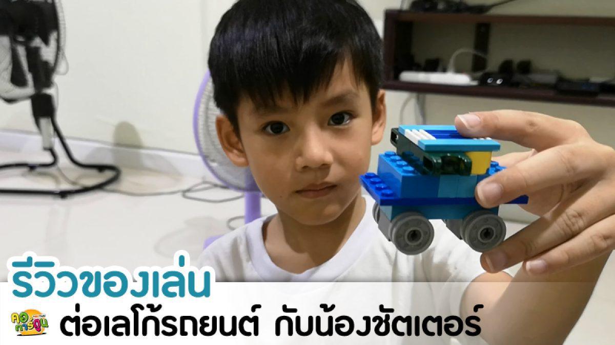 Shutter Review มาดูวิธีการต่อเลโก้รถยนต์ กับน้องชัตเตอร์