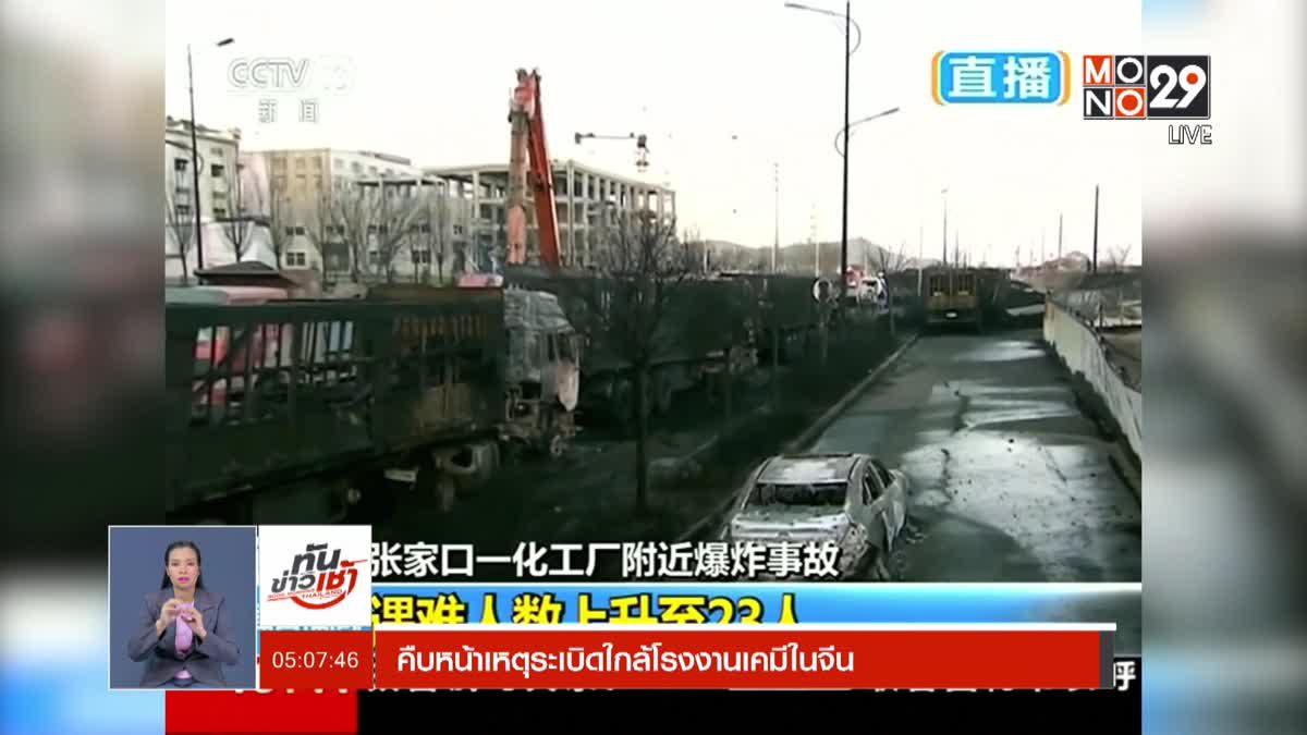 คืบหน้าเหตุระเบิดใกล้โรงงานเคมีในจีน