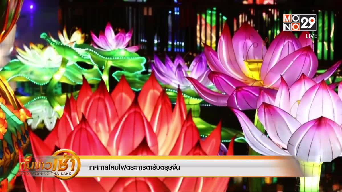 เทศกาลโคมไฟตระการตารับตรุษจีน