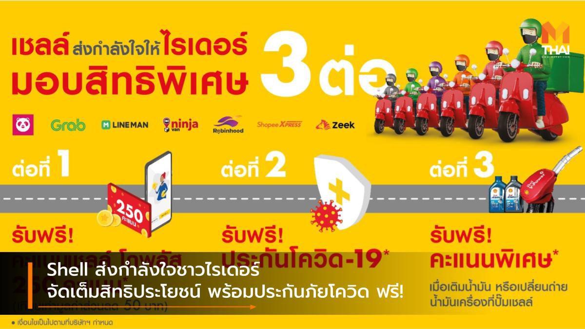 Shell ส่งกำลังใจชาวไรเดอร์ จัดเต็มสิทธิประโยชน์ พร้อมประกันภัยโควิด ฟรี!