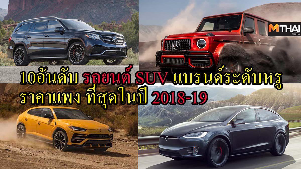 10อันดับ รถยนต์ SUV แบรนด์ระดับหรูที่ ราคาแพง ที่สุดในปี 2018-19