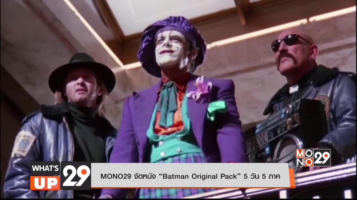 "MONO29 จัดหนัง ""Batman Original Pack"" 5 วัน 5 ภาค"