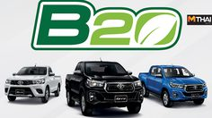 Toyota ขานรับนโยบาย B20 แก้ปัญหามลพิษ ปรับราคา HILUX REVO ทุกรุ่น