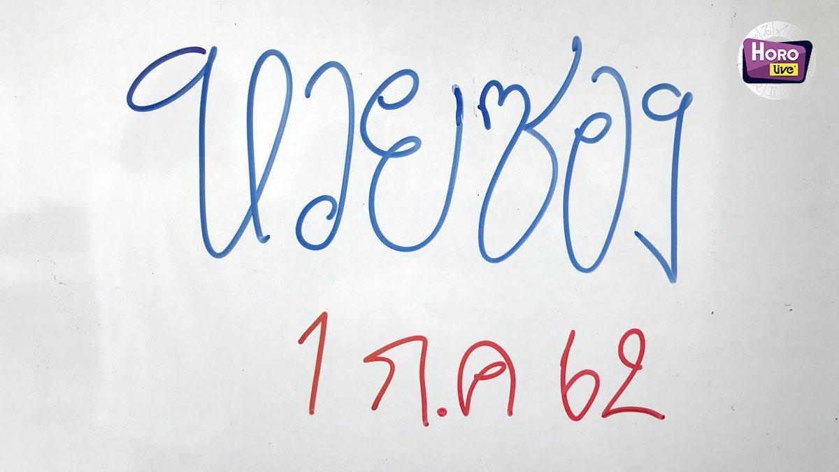 """บอกเลยว่า..ต้องเอาคืน!! แอดปากกาย้ำ มั่นใจสุดๆ """"หวยซองเขียนมือ"""" งวดประจำวันที่ 1 กรกฎาคม 2562"""