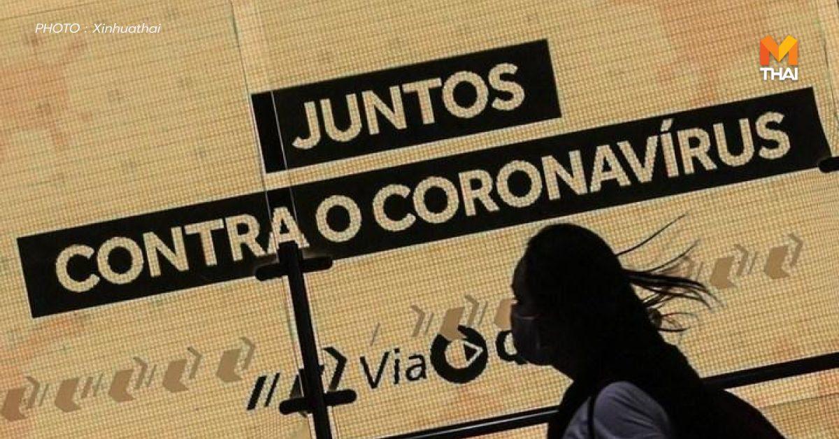 บราซิลพบผู้ป่วยโควิด-19 ซ้ำ ด้วยเชื้อกลายพันธุ์คนแรกของโลก
