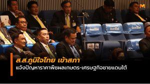ส.ส.ภูมิใจไทย เข้าสภา แจ้งปัญหาราคาพืชผลเกษตร-เศรษฐกิจชายแดนใต้