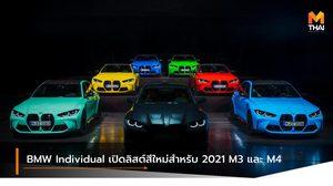 BMW Individual เปิดลิสต์สีใหม่สำหรับ 2021 M3 และ M4