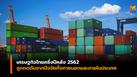 เศรษฐกิจไทยครึ่งปีหลัง ยังมีความไม่แน่นอนหลายประการ