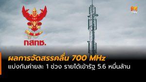 สรุปผลการจัดสรรคลื่น 700 MHz แบ่งกันค่ายละ 1 ชุด