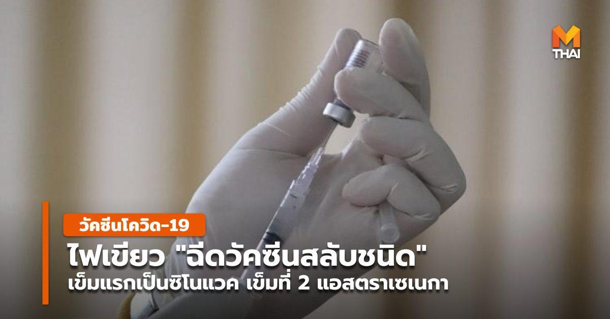 """คกก.โรคติดต่อฯ อนุมัติให้ฉีดวัคซีนสลับชนิด """"ซิโนแวค-แอสตราเซเนกา"""""""