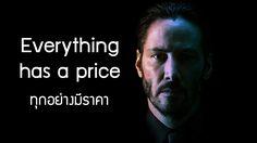 เรียนรู้สำนวนภาษาอังกฤษที่เกี่ยวกับ เงินๆ ทองๆ Everything's a price