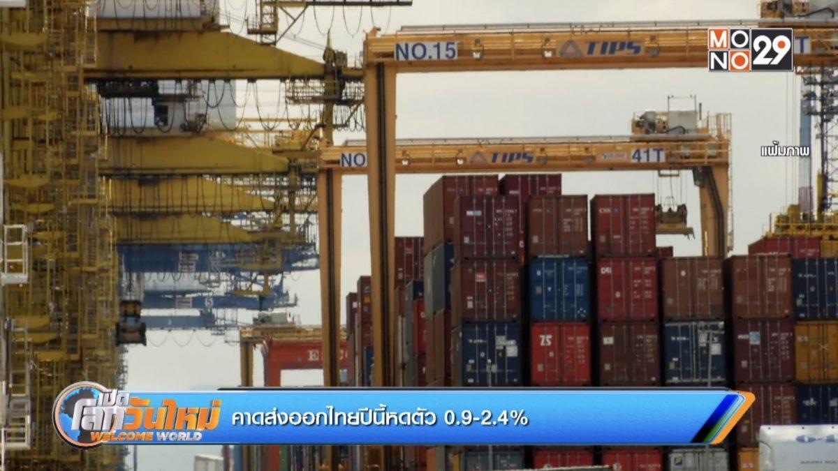 คาดส่งออกไทยปีนี้หดตัว 0.9-2.4%