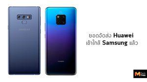 Huawei ไล่จี้ Samsung มาติดๆ จากสถิติยอดจัดส่งสมาร์ทโฟนในไตรมาส 3