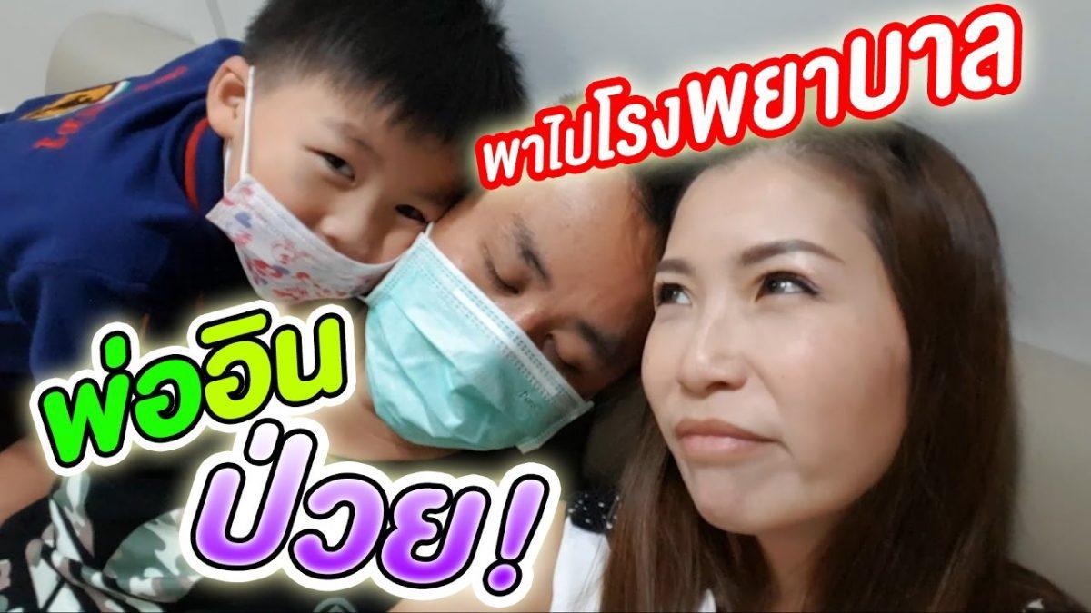 พ่ออินป่วยไปหาหมอที่โรงพยาบาลพญาไท 3