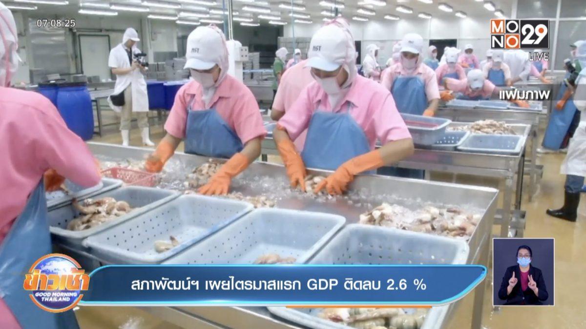 สภาพัฒน์ฯ เผยไตรมาสแรก GDP ติดลบ 2.6 %