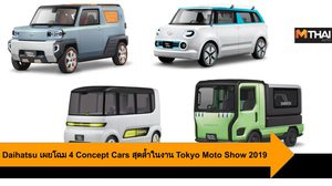 Daihatsu เผยโฉม 4 Concept Cars สุดล้ำในงาน Tokyo Moto Show 2019