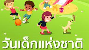 เป็นพระมหากรุณาธิคุณ ในหลวง ร.10  โปรดเกล้าฯ จัดงานวันเด็ก ณ เขตพระราชฐาน