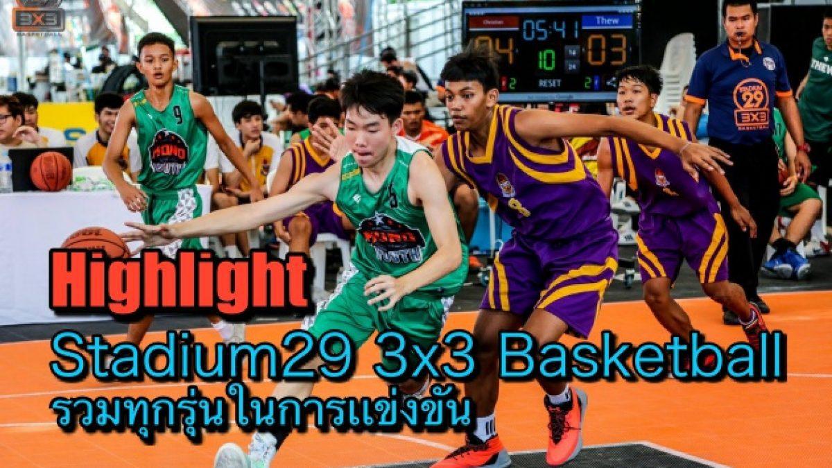 Highlight...Stadium29 3x3 Basketball รวมทุกรุ่นของการเเข่งขัน
