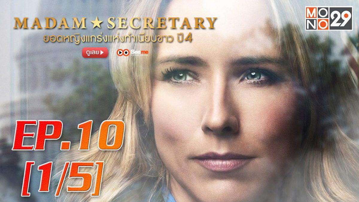 Madam Secretary ยอดหญิงแกร่งแห่งทำเนียบขาว ปี4 EP.10 [1/5]