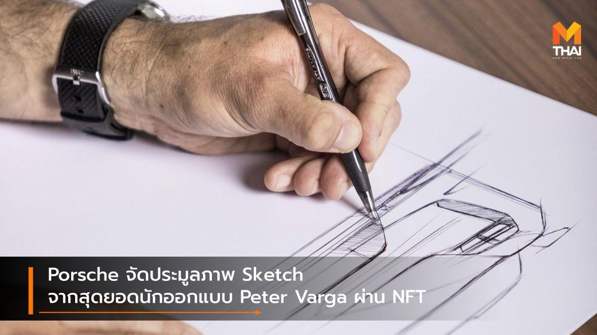 Porsche จัดประมูลภาพ Sketch จากสุดยอดนักออกแบบ Peter Varga ผ่าน NFT