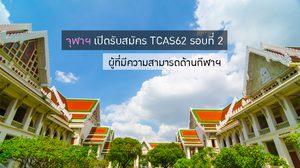 จุฬาฯ เปิดรับสมัคร TCAS62 รอบที่ 2